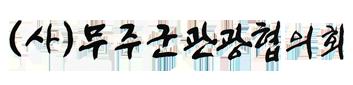무주관광협의회